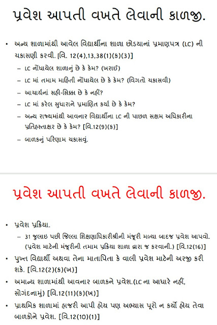School Ma Balak Ne Pravesh Apta & LC Aapti Vakhate Dhyan Ma Rakhava Ni Babato