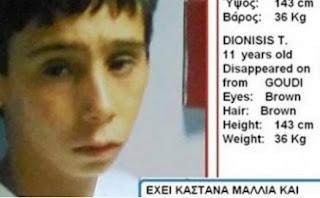 ΑΠΟΚΑΛΥΨΗ ΣΟΚ για τον 11χρονο Διονύση, που εξαφανίστηκε από το Γενικό Νοσοκομείο Παίδων Αθηνών - Ανθρώπινη τραγωδία...