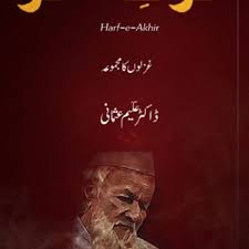 Harf e Aakhir by Dr Aleem Usmani Pdf