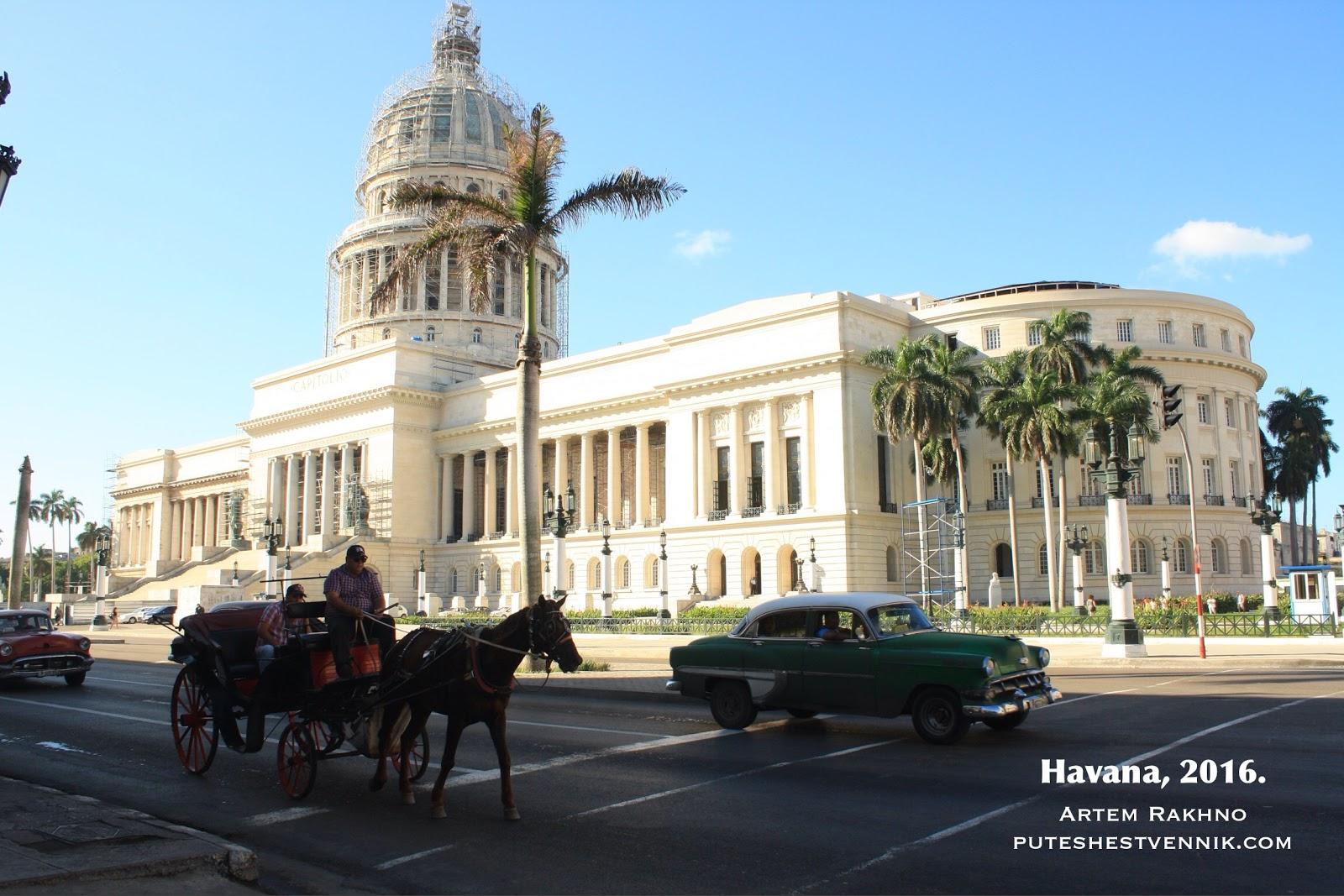 Лошадь и старые машины у Капитолия