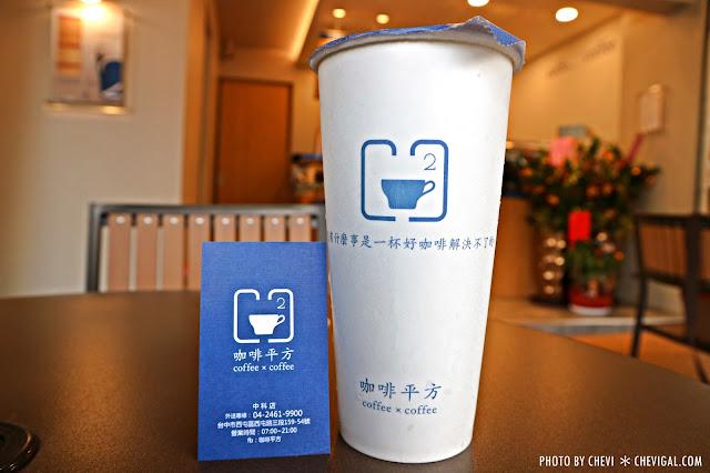 IMG 8385 - 台中西屯│咖啡平方中科店*台中首間分店新開幕。沒有什麼事是一杯好咖啡解決不了的