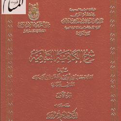 تحميل كتاب شرح الشافية للرضي pdf
