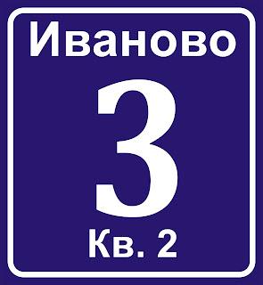 Номер 240 Х 260