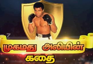 Muhammad Ali Story   News 7 Tamil