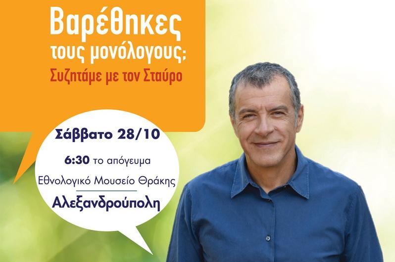 Επίσκεψη του Σταύρου Θεοδωράκη στην Αλεξανδρούπολη