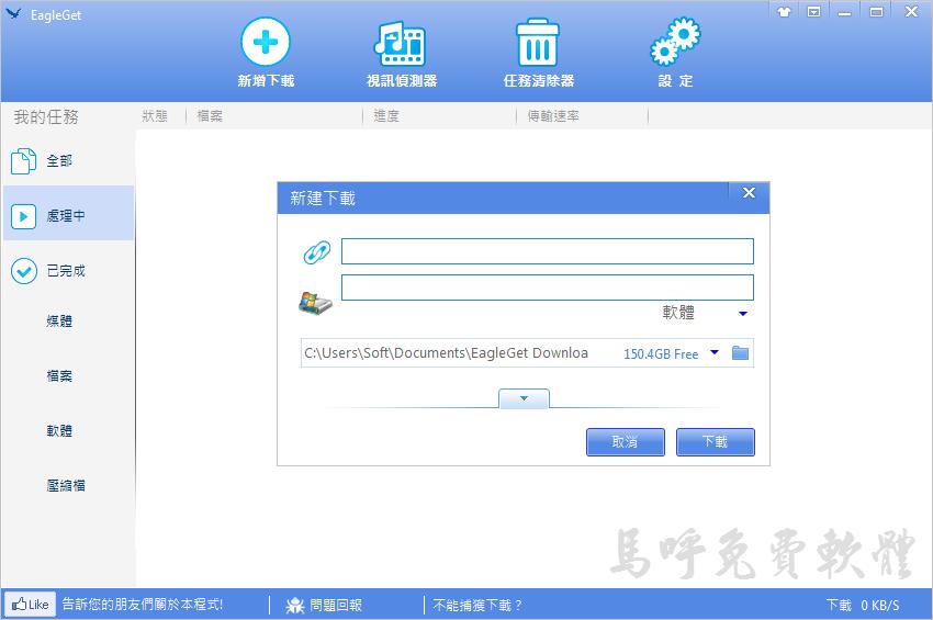 EagleGet Portable 免安裝綠色版下載(獵鷹下載器),取代Flashget的免費續傳軟體