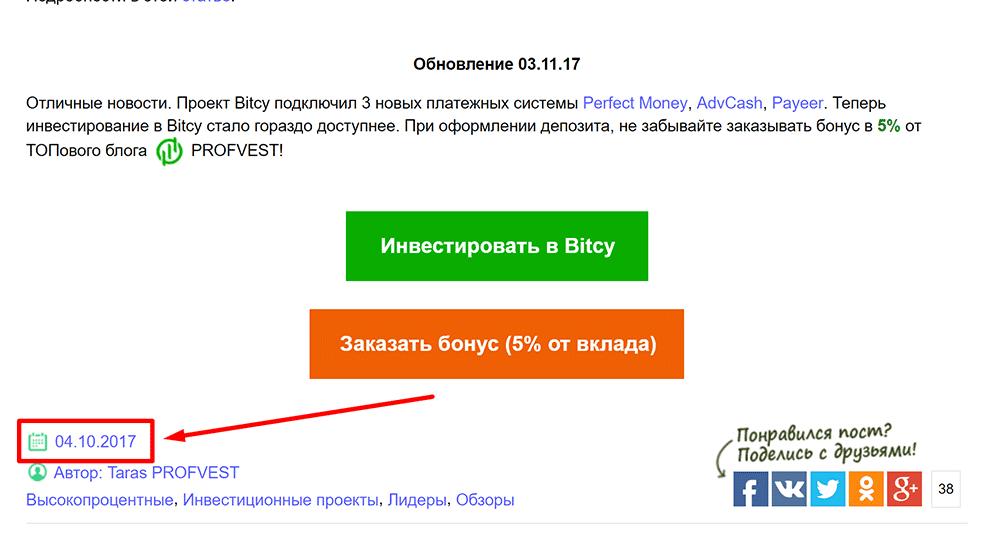 Дата публикации обзора Bitcy