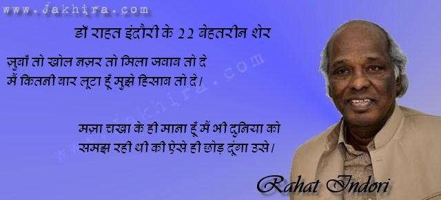 Dr, Rahat Indori ke 22 Behtareen Sher, popular Sher