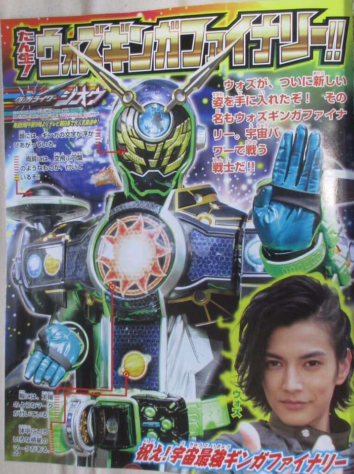 Kamen Rider Zi-O - Page 13 - Junk Guild