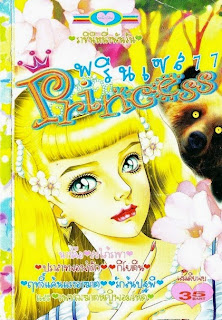 Princess เล่ม 77