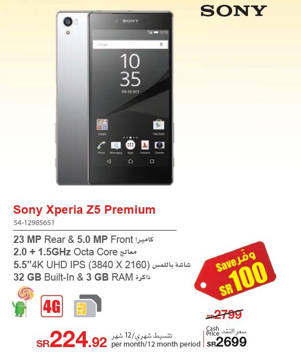 سعر جوال Sony Xperia Z5 Premium فى احدث عروض جرير اليوم