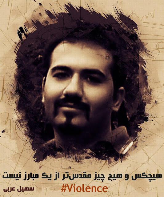 Political Prison Soheil Arabi