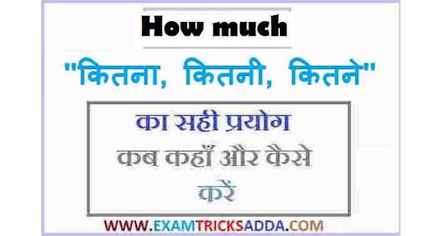 """""""How much """" मतलब  """"कितना, कितनी, कितने """"  का प्रयोग कैसे करें ,  How to use """"How much"""" Hindi to English Translation, """"How much"""" ka prayog  (हिंदी से अंग्रेजी अनुवाद)"""