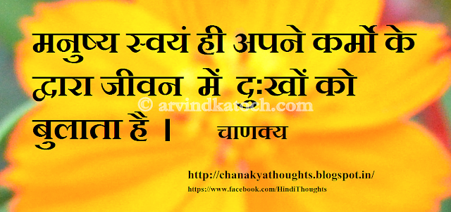 sorrows, invite, life, deeds, Chanakya, Hindi Thought, Quote, Chanakya Quote