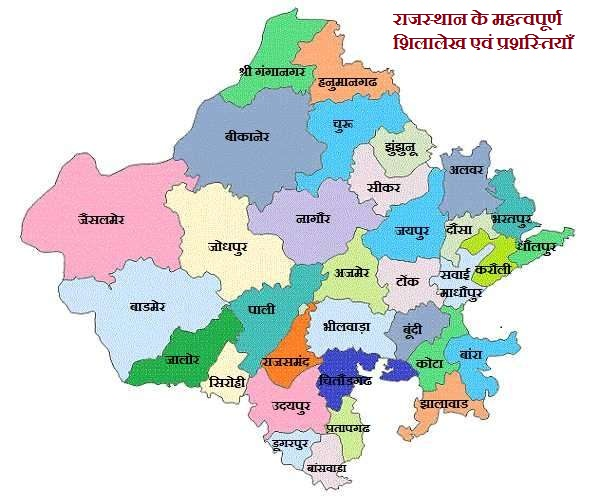 राजस्थान के महत्वपूर्ण शिलालेख एवं प्रशस्तियाँ
