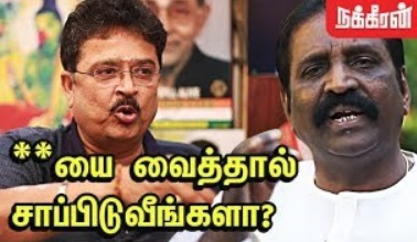 S.Ve. Shekher against Vairamuthu | Andal Issuse
