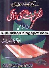 Lashkar-e-Osama Ki Rawangi Pdf