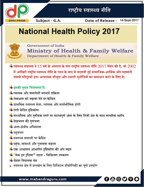 DP | National Health Policy | 14 - Sep - 2017