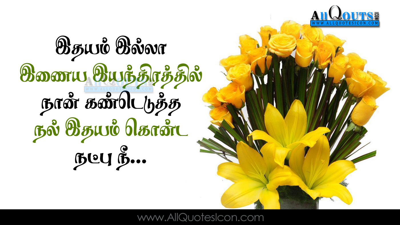 Tamil Friendship Images And Nice Whatsapp