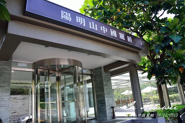 陽明山溫泉之旅(宿):陽明山中國麗緻大飯店