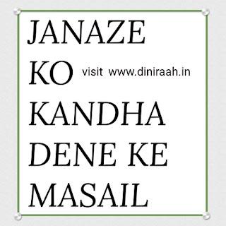 JANAZE KO KANDHA DENE KE MASAIL Janaze Ko Kandha Dene Ka Tareeqa Bachche Ka Janazah Uthane Ka Tareeqa Kya Shohar Bivi ke Janaze Ko Kandha De Sakta hai?