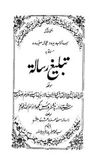 تبلیغ رسالۃ تالیف سید غلام اصغر