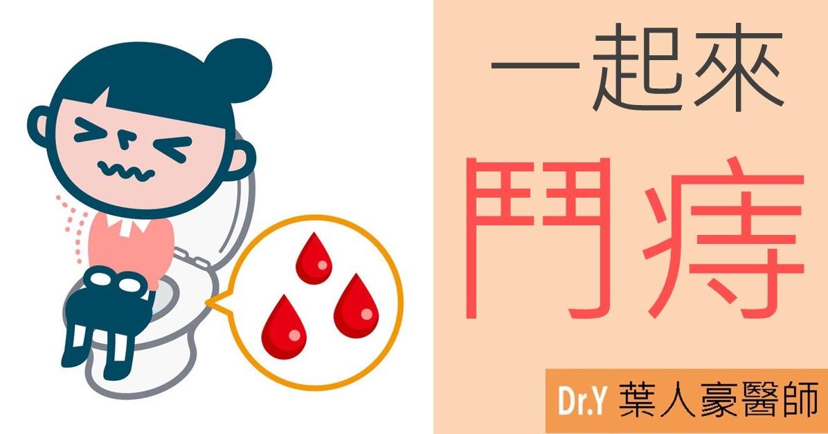 葉人豪 醫師: 一起來「鬥痔」——痔瘡應該怎麼治?