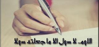 Doa Sebelum Belajar dalam Agam Islam