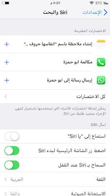 كيفية إنشاء اختصارات من Siri الاقتراحات iOS 12