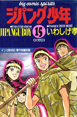 ジパング少年 第01-15巻 [Jipangu Shounen vol 01-15]