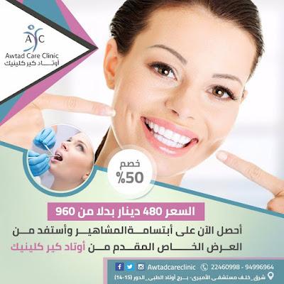 وصفات طبيعية لتبيض الاسنان لابراز جمالها|تبيض الاسنان