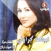 Nabiha Karawli-Chftek Marra