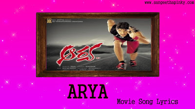 arya-telugu-movie-songs-lyrics