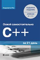 книга «Освой самостоятельно C++ за 21 день»(C++11)