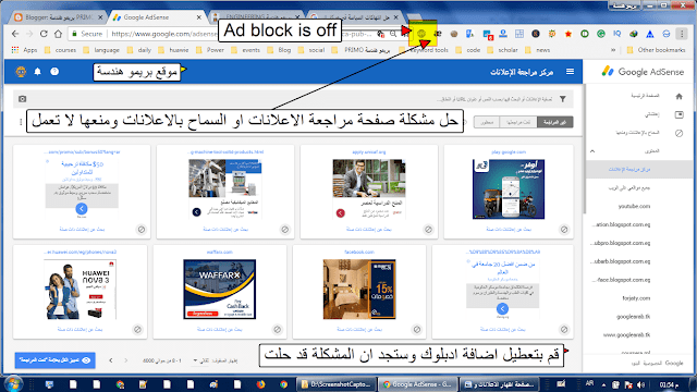 حل مشكلة صفحة مركز مراجعة الاعلانات ومركز السياسات لا تعمل في حساب جوجل ادسنس