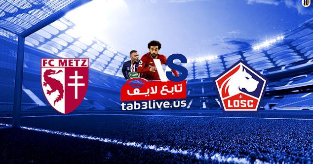 مشاهدة مباراة نادي ليل وميتز بث مباشر اليوم 2020/09/13 الدوري الفرنسي