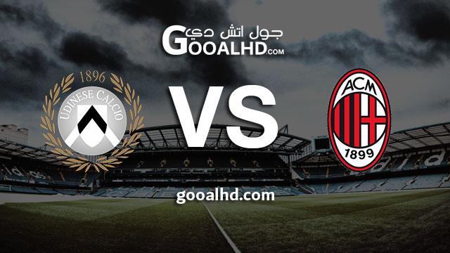 مشاهدة مباراة ميلان وأودينيزي بث مباشر اليوم اونلاين 02-04-2019 في الدوري الايطالي