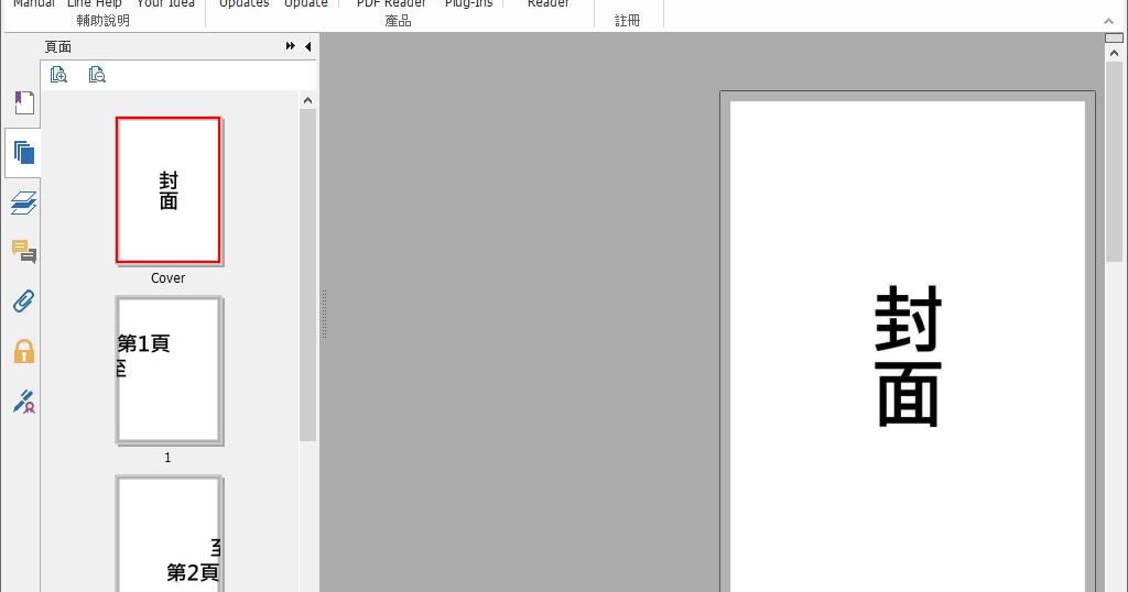 Foxit Reader 9.3.0.10862 免安裝中文版 - 取代Adobe Reader的PDF閱讀工具 - 阿榮福利味 - 免費軟體下載