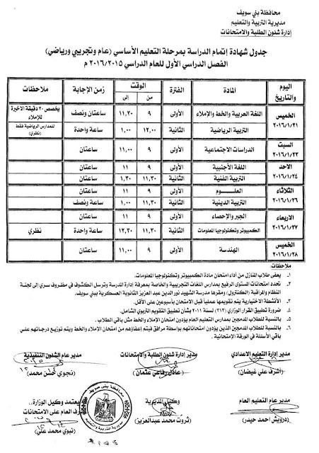 http://www.masrreport.com/2015/12/exam.html