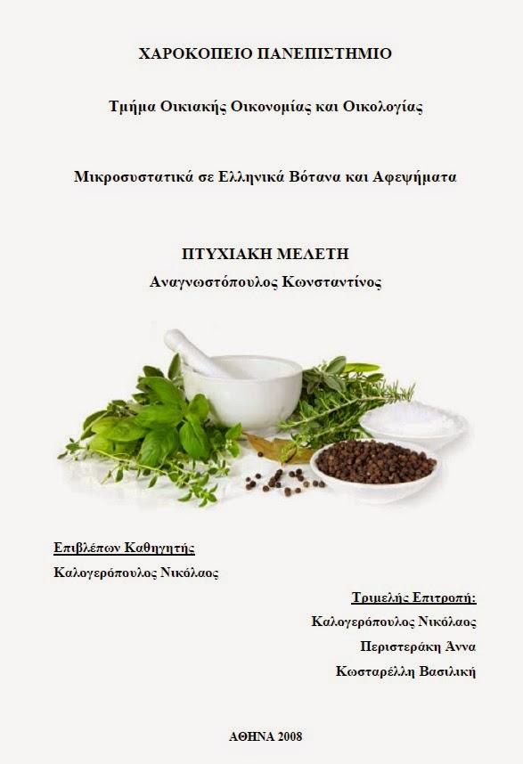Μυκροσυστατικά στα αρωματικά φυτά