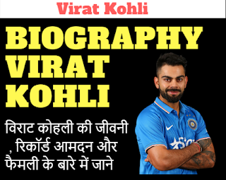 biography of virat kohli hindi