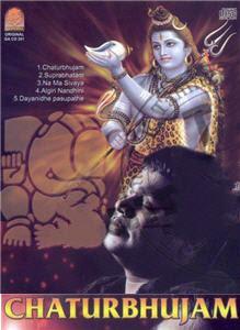 ar rahman chaturbhujam devotional songs free download