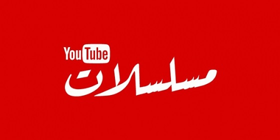 Watch-app-ramadan-series-instead-of-youTube