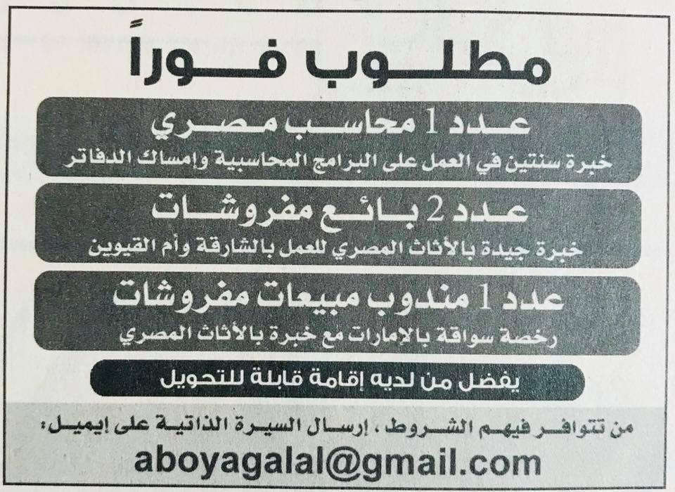 وظائف شاغرة فى شركة اثاث ومفروشات مصرية فى الإمارات 2020
