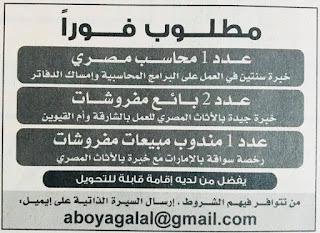 وظائف شاغرة فى شركة اثاث ومفروشات مصرية فى الإمارات 2018