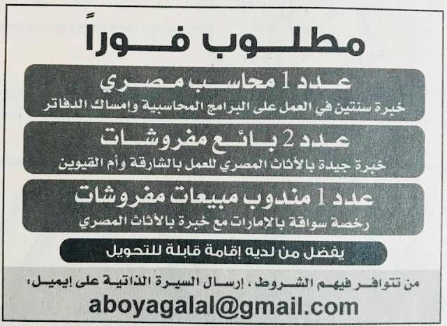 وظائف شاغرة فى شركة اثاث ومفروشات مصرية فى الإمارات 2019