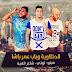 مهرجان جديد وجامد لـ الفيلو - باب عمر باشا | 2016