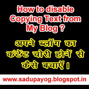 Disable Mouse Right Click on Blog or Website, Disbale Text Selection, Prevent copy text