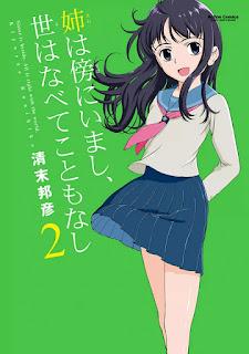 [Manga] 姉は傍にいまし、世はなべてこともなし 第01 02巻 [Ane wa Soba ni Imashi, Yo wa Nabete Koto mo Nashi Vol 01 02], manga, download, free