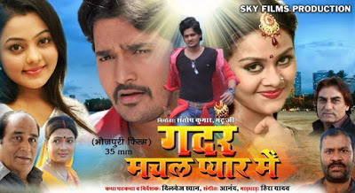 Bhojpuri movie Gadar Machal Pyar Me 2019 wiki, full star-cast, Release date, Actor, actress, Song name, photo, poster, trailer, wallpaper
